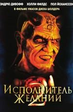 Исполнитель желаний 2 : Зло бессмертно / Wishmaster 2: Evil Never Dies (1999)