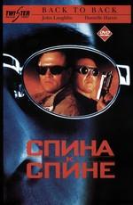Спина к спине / Back to Back (1996)