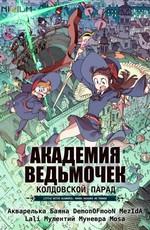 Академия ведьмочек: Колдовской парад / Little Witch Academia: Mahou Shikake no Parade (2015)