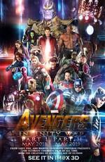 Мстители: Война Бесконечности: Дополнительные материалы / Avengers: Infinity War: Bonuces (2018)