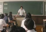 Сцена из фильма Учитель! / Sensei! (2017) Учитель! сцена 2