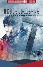 Эро Сцена С Жулианой Паэс – Габриэла (2012)
