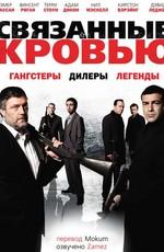Связанные кровью / Bonded by Blood (2010)