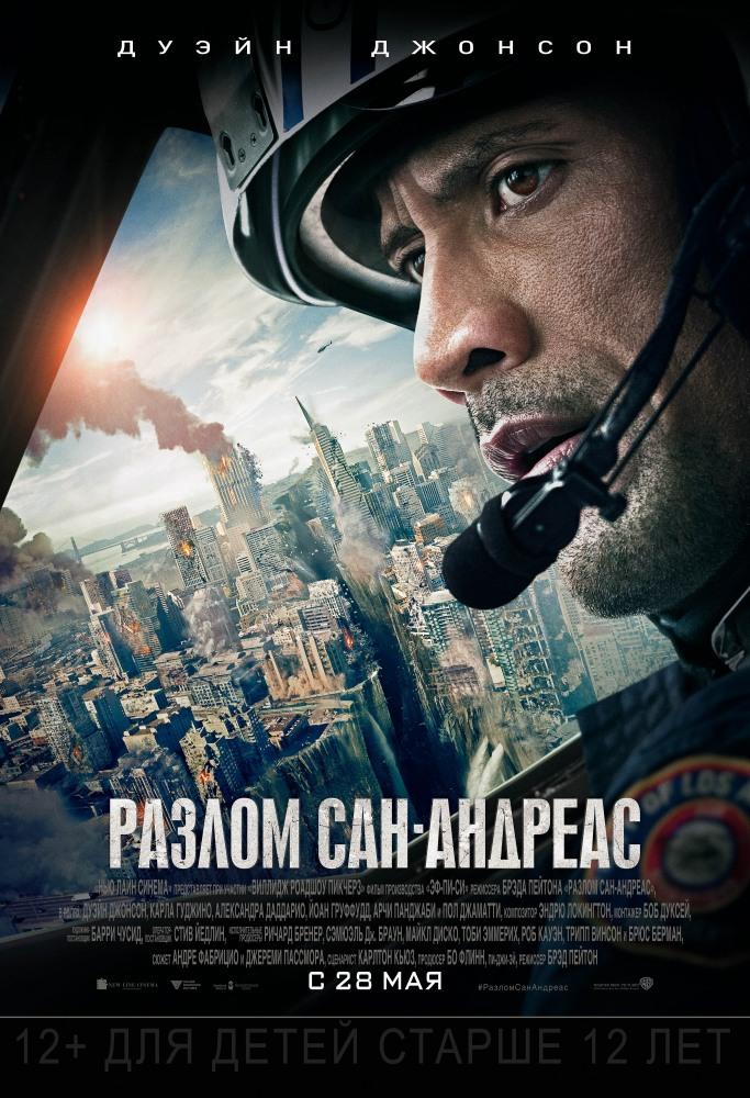 Разлом сан-андреас / san andreas (2015) 4k bdrip 2160p » фильмы.