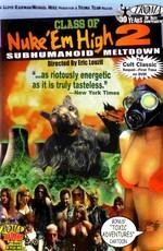 Атомная школа 2 / Class of Nuke 'Em High Part II: Subhumanoid Meltdown (1991)
