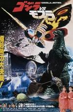 Годзилла против Мотры: Битва за Землю / Gojira vs. Mosura (1992)