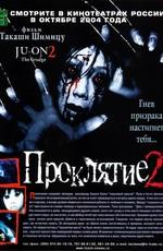 Проклятие 2 / Ju-on 2 (2003)