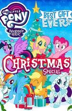 Мой маленький пони: Лучший подарок на свете / My Little Pony: Best Gift Ever (2018)