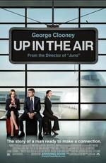 Мне бы в Небо: Дополнительные материалы / Up in the Air: Bonuces (2009)