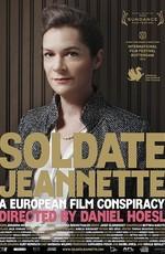 Солдат Жаннетт