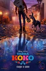 Тайна Коко / Coco (2017)