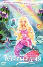Барби: Сказочная страна Мермедия / Barbie Fairytopia: Mermaidia (2006)