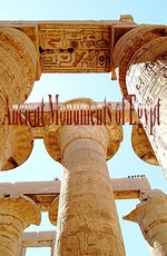 Древние памятники Египта