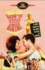 Как справиться с диким бикини / How to Stuff a Wild Bikini (1965)
