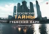 Фильм Московские тайны. Графский парк (2019) - cцена 6