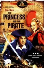 Принцесса и пират