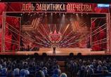 Сцена из фильма Праздничный концерт ко Дню защитника Отечества (2018) Праздничный концерт ко Дню защитника Отечества сцена 35