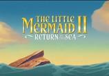 Сцена из фильма Русалочка 2: возвращение в море / The Little Mermaid II: Return to the Sea (2000) Русалочка 2: возвращение в море сцена 2