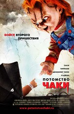 Детские Игры 5: Потомство Чаки  / Child's Play 5: Seed of Chucky (2005)