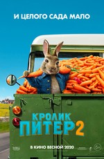 Кролик Питер 2 / Peter Rabbit 2 (2020)
