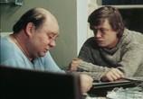 Сцена из фильма Старший сын (1975) Старший сын сцена 3