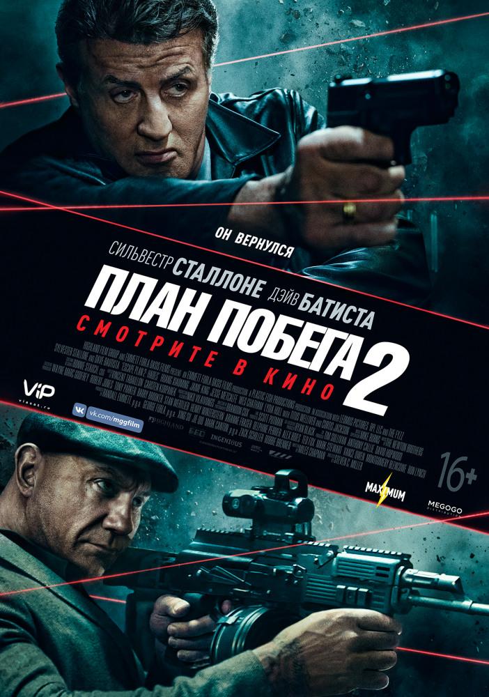 План побега 2 (2018) скачать торрент.