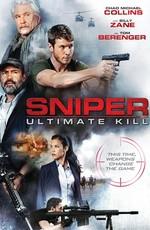 Снайпер: Идеальное убийство / Sniper: Ultimate Kill (2017)