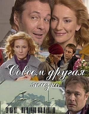 Совсем другая жизнь (2010) 4 серии смотреть онлайн мини-сериал.
