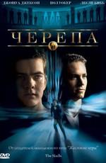 Черепа / The Skulls (2000)