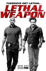 Смертельное оружие / Lethal Weapon (2016)