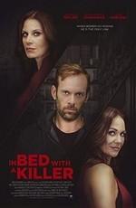 В постели с убийцей