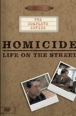 Убойный отдел: Жизнь на улице / Homicide: Life on the street (1993)