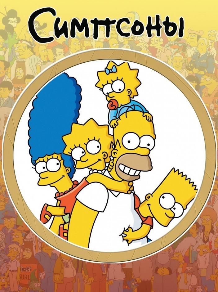 Симпсоны сезон 1,2,3,4,5,6,7,8,9,10,11,12,13,14,15,16,17,18,19,20.