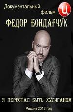 Федор Бондарчук. Я перестал быть хулиганом