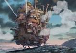 Мультфильм Ходячий замок / Hauru no ugoku shiro (Howl's Moving Castle) (2005) - cцена 9