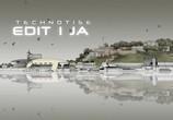 Мультфильм Эдит и Я / Technotise - Edit i ja (2009) - cцена 1