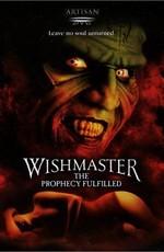 Исполнитель желаний 4: Пророчество сбылось / Wishmaster 4: The Prophecy Fulfilled (2002)