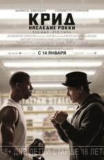 Крид: Наследие Рокки / Creed (2016)