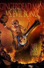 Спёкшийся против зловещего Бонга / Gingerdead Man Vs. Evil Bong (2013)
