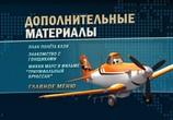 Сцена из фильма Самолёты. Дилогия / Planes. Dilogy (2013) Самолёты. Дилогия сцена 1