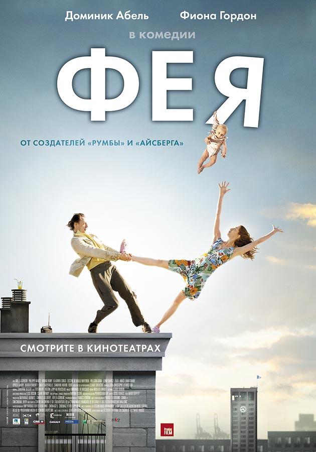 Граф и фея (граф и фейри) — hakushaku to yousei (2008) | сериал.