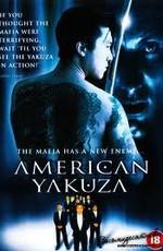 Американский якудза / American Yakuza (1993)