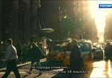 Сцена из фильма Города, завоевавшие мир. Амстердам, Лондон, Нью-Йорк / Trois villes a la conquete du monde. Amsterdam, Londres, New York (2017) Города, завоевавшие мир. Амстердам, Лондон, Нью-Йорк сцена 8
