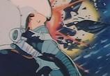 Мультфильм Война будущего, год 198Х / Future War 198X-nen (1982) - cцена 5