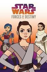 Звёздные войны: Силы судьбы / Star Wars: Forces of Destiny (2017)