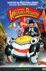 Кто подставил кролика Роджера / Who Framed Roger Rabbit? (1988)