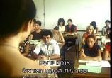 Сцена из фильма Тётушка из Аргентины / Ha-Doda Mi'Argentina (1984) Тётушка из Аргентины сцена 1