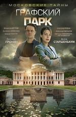 Московские тайны. Графский парк (2019)