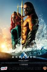 Аквамен / Aquaman (2018)