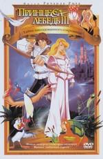 Принцесса Лебедь 3: Тайна заколдованного королевства  / Swan Princess 3: The Mystery of the Enchanted Kingdom (1998)